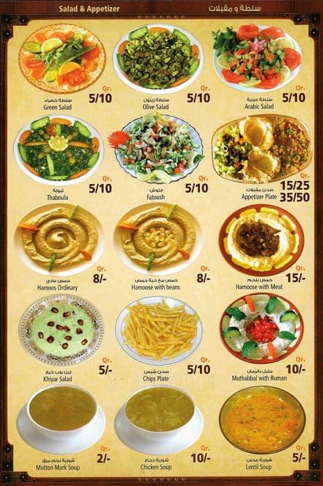 Shabab al afghan restaurant menu zomato qatar for Afghan cuisine restaurant