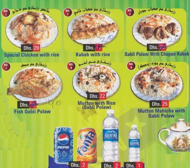 Afghan kabul restaurant menu menu for afghan kabul for Afghan cuisine menu