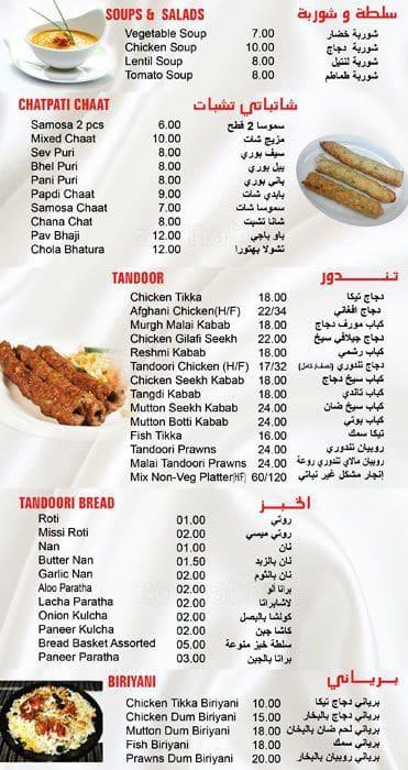 Taj Mahal Restaurant Fujairah Menu