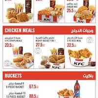 KFC has a varied selection of chicken specials for you. Be it their Burgers, Toasted Wraps, the famed KFC Buckets, Box Meals, Rice Bowls, Group Meals or any other, there is a constant inflow of online orders all through the day.