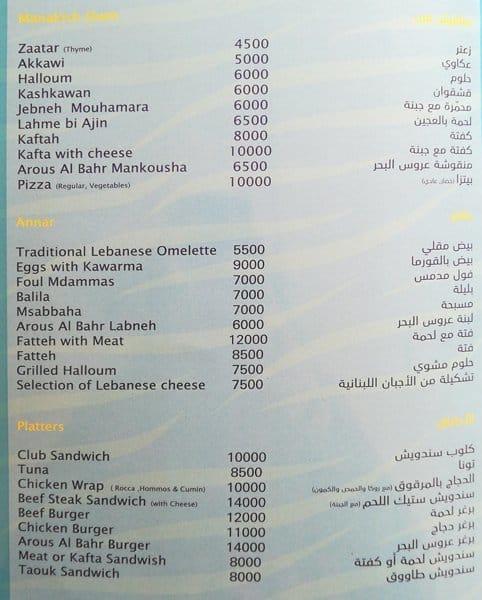 Beirut 3arous Dhafer L'Abidine