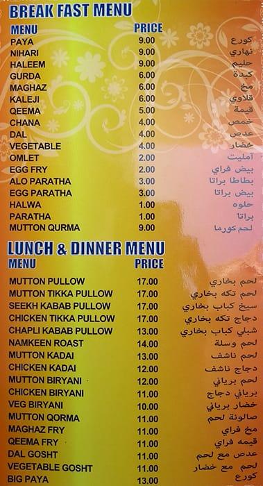 Pathan Restaurant Menu, Menu for Pathan Restaurant, Ajman