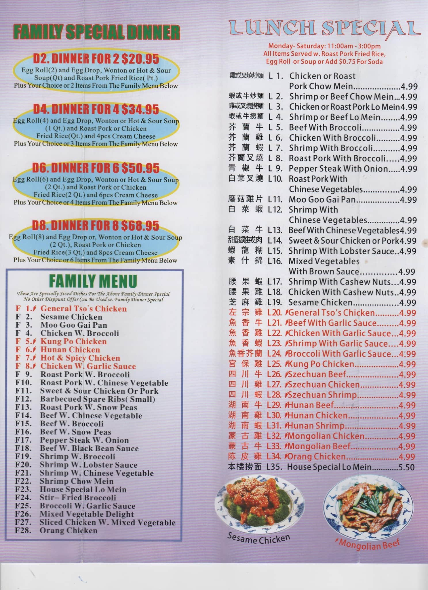 china house menu menu for china house shawnee oklahoma city urbanspoon zomato. Black Bedroom Furniture Sets. Home Design Ideas
