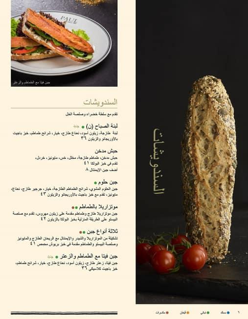 Paul Cafe Dubai Bakery And Restaurant Mall Of The Emirates