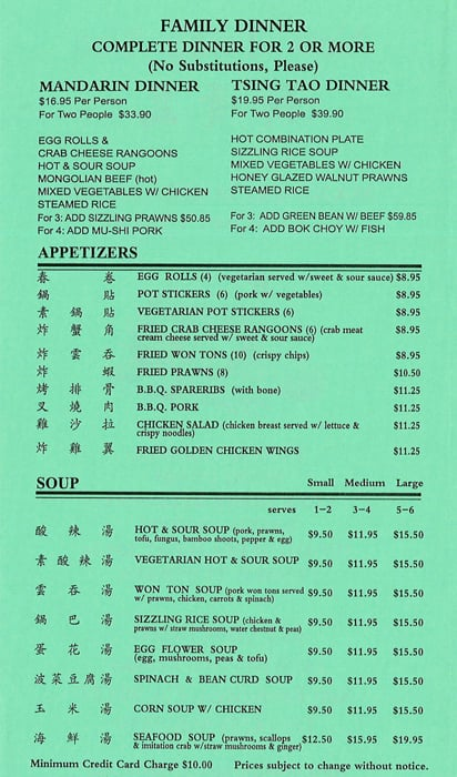 New Tsing Tao Menu, Menu for New Tsing Tao, West Portal, San