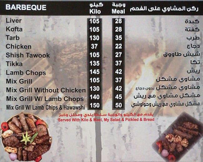 منيو مطعم اكل زمان ابو ظبي