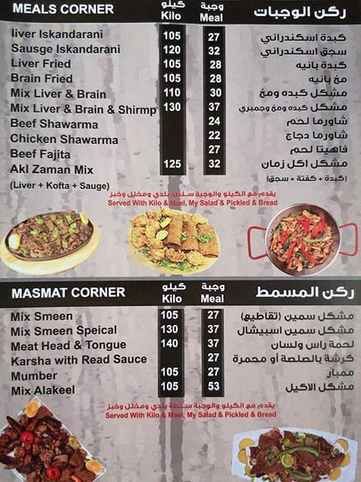 منيو مطعم اكل زمان