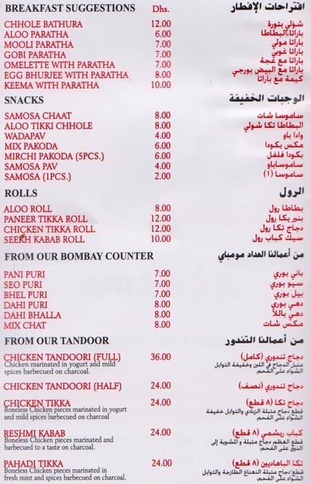 New Sind Punjab Restaurant Karama Menu