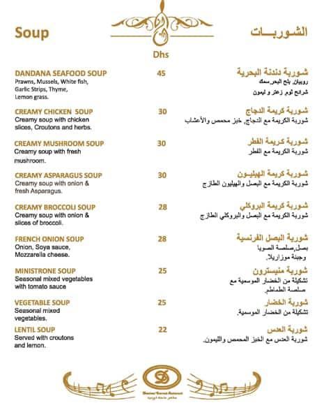 منيو مطعم Dandana Gourmet