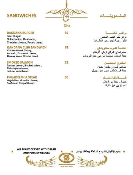 منيو مطعم دندنة غورميه ابوظبي