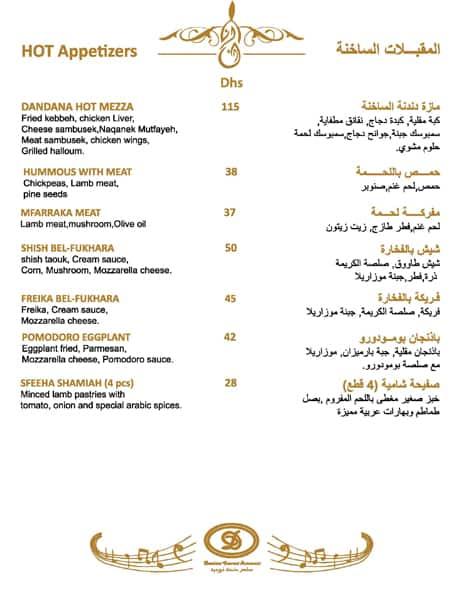 منيو مطعم دندنة غورميه في أبو ظبي
