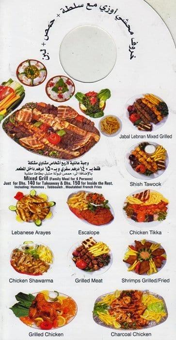 Jabal Lebnan Al Jadeed Restaurant, Al Majaz Menu