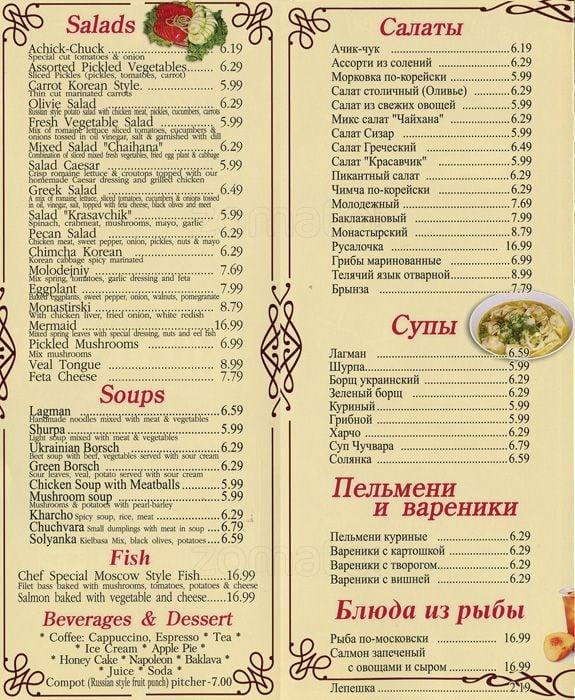 Russian Restaurant Philadelphia Pa