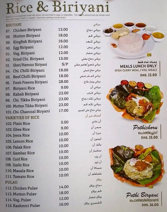 منيو مطعم كنق شيف في دبي