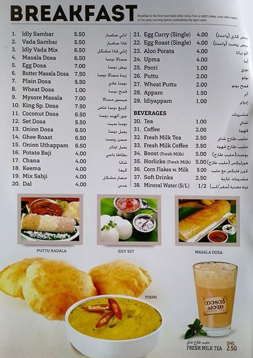 منيو مطعم كنق شيف دبي