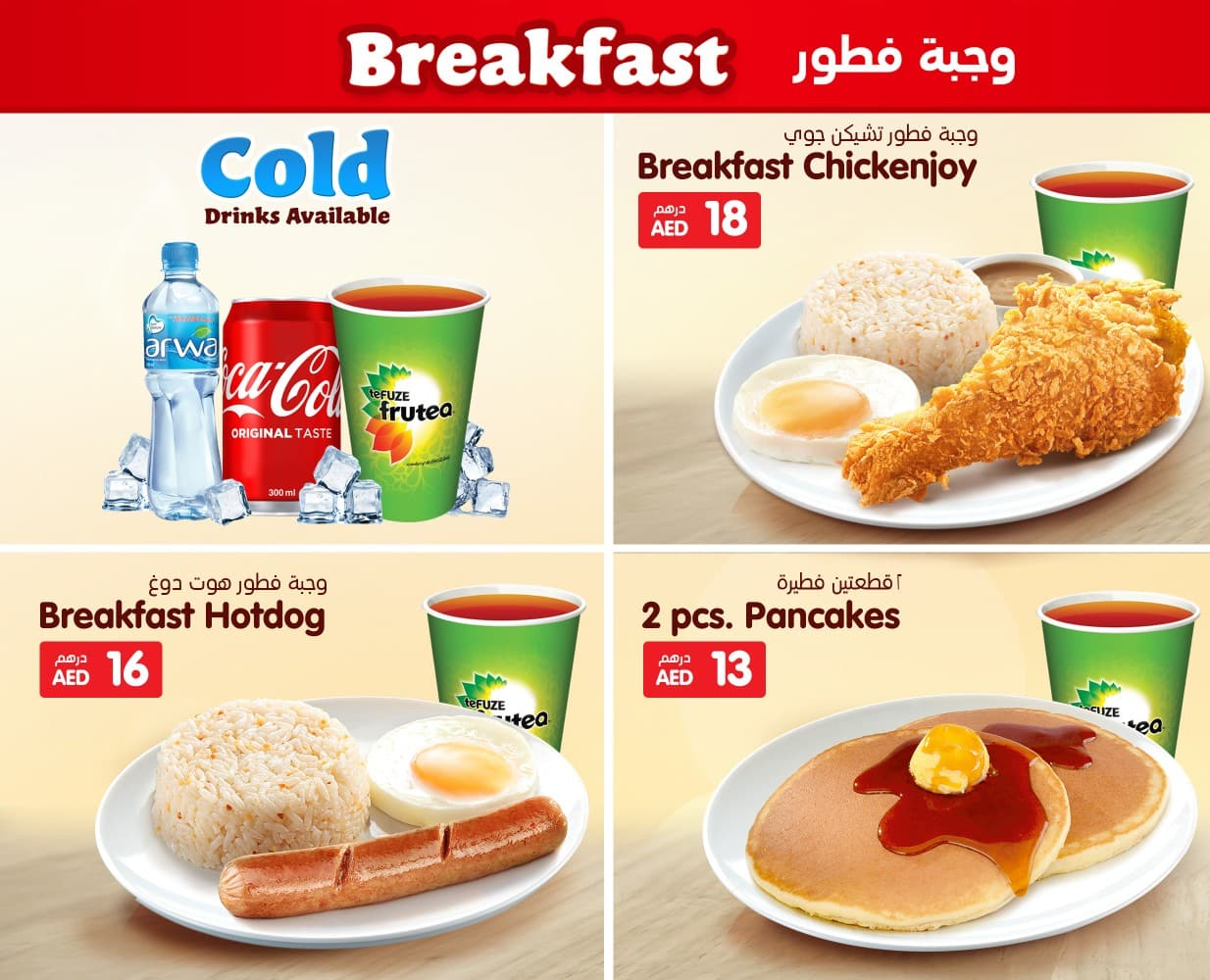 Jollibee Menu Menu For Jollibee Downtown Dubai Dubai Zomato