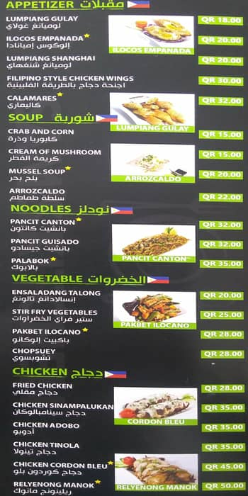 Al Muntazah, Doha