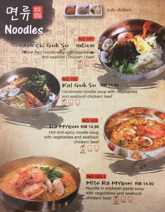 Ko Hyang Restaurant Menu