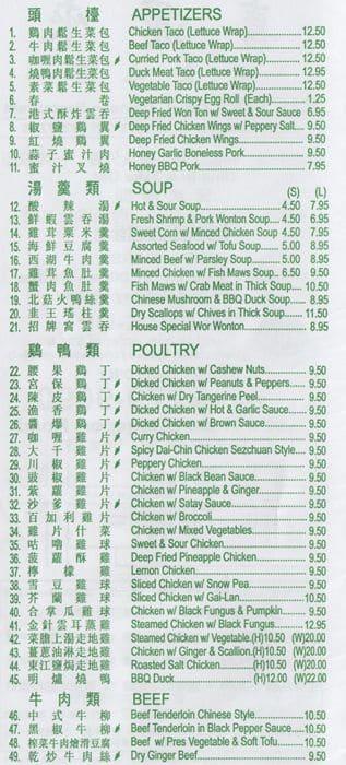 Richport Chinese Menu