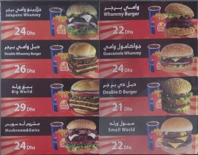 burger world menu menu for burger world silicon oasis dubai zomato. Black Bedroom Furniture Sets. Home Design Ideas
