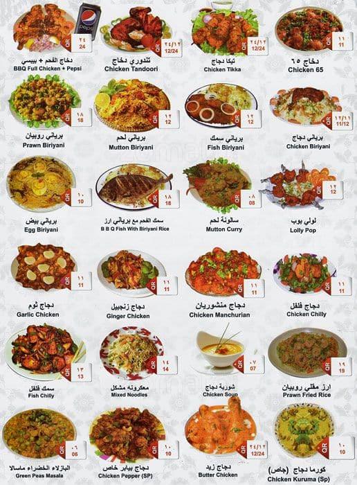 Aroma restaurant menu menu for aroma restaurant al for Aroma indian cuisine menu