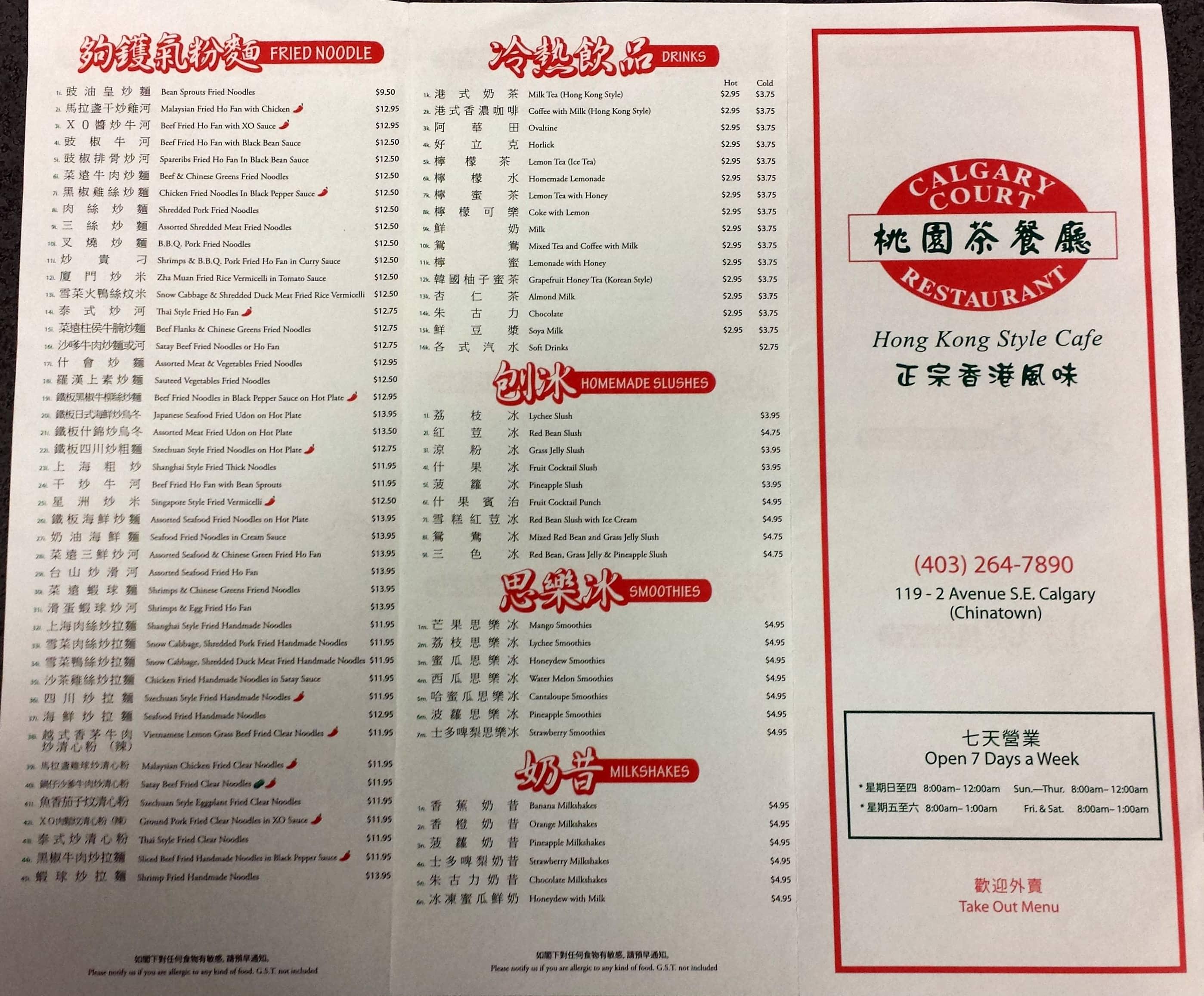 Calgary Court Restaurant Menu