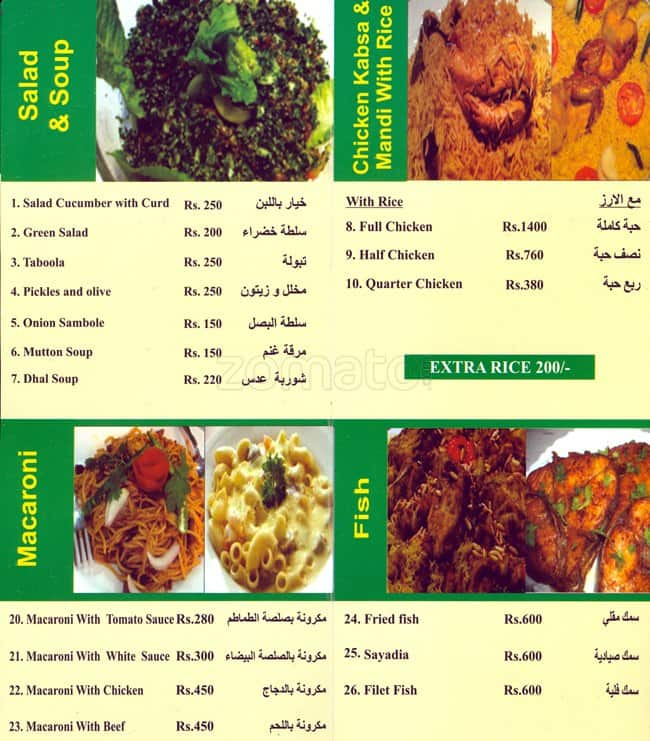 Hadramount arabic foods restaurant menu zomato sri lanka for Arabic cuisine menu