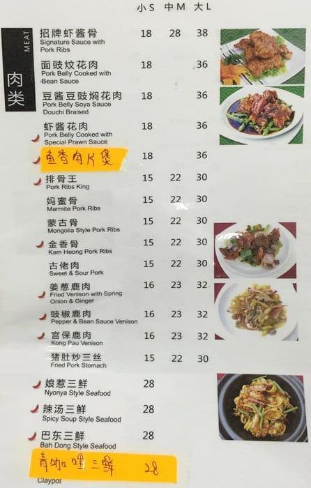 Chinese Restaurant Menu Chinese Food Menu Oversea Restaurant