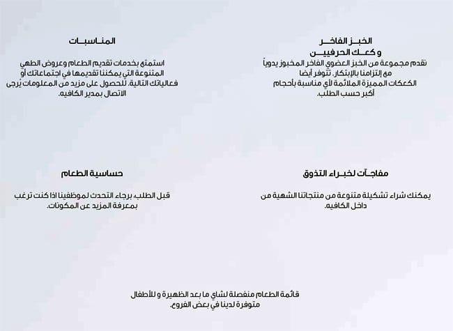 Bateel Cafe Qatar Menu