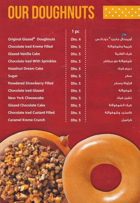 Krispy Kreme UAE Krispy Kreme Doughnuts, Inc. is an American global doughnut company and coffeehouse chain based in Winston-Salem, North Carolina. Krispy Kreme is to become a privately held company owned by JAB Beech, itself a private German investment firm.
