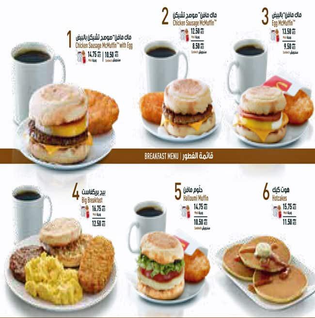 McDonald's Menu, Menu for McDonald's, Al Rashidiya 2, Ajman