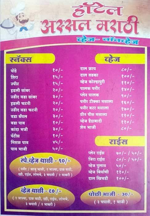 assal marathi