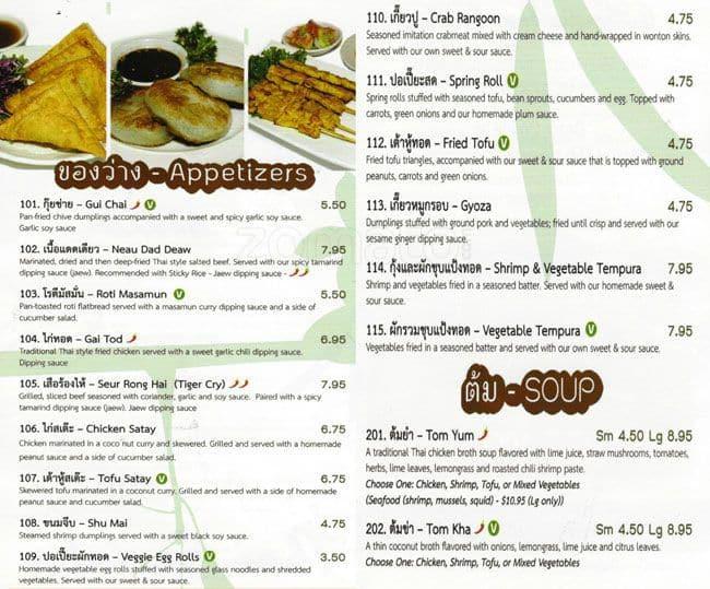 Thai Restaurant In Evanston Menu