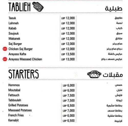Byblos Restaurant Dubai Menu