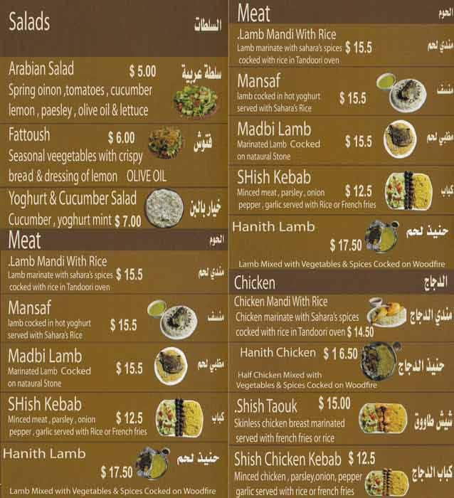 The new sahara middle eastern cuisine menu urbanspoon zomato for Arabic cuisine menu