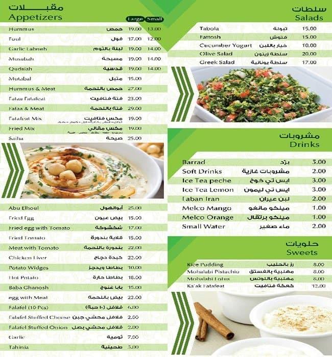 Fatafeat al sham menu menu for fatafeat al sham al warqa dubai fatafeat al sham al warqa menu forumfinder Image collections