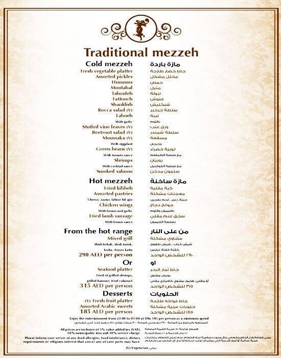 Al tannour crowne plaza dubai menu zomato for Al tannour mediterranean cuisine menu