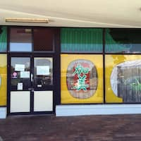 Kwinana Chinese Restaurant, Kwinana, City of Rockingham