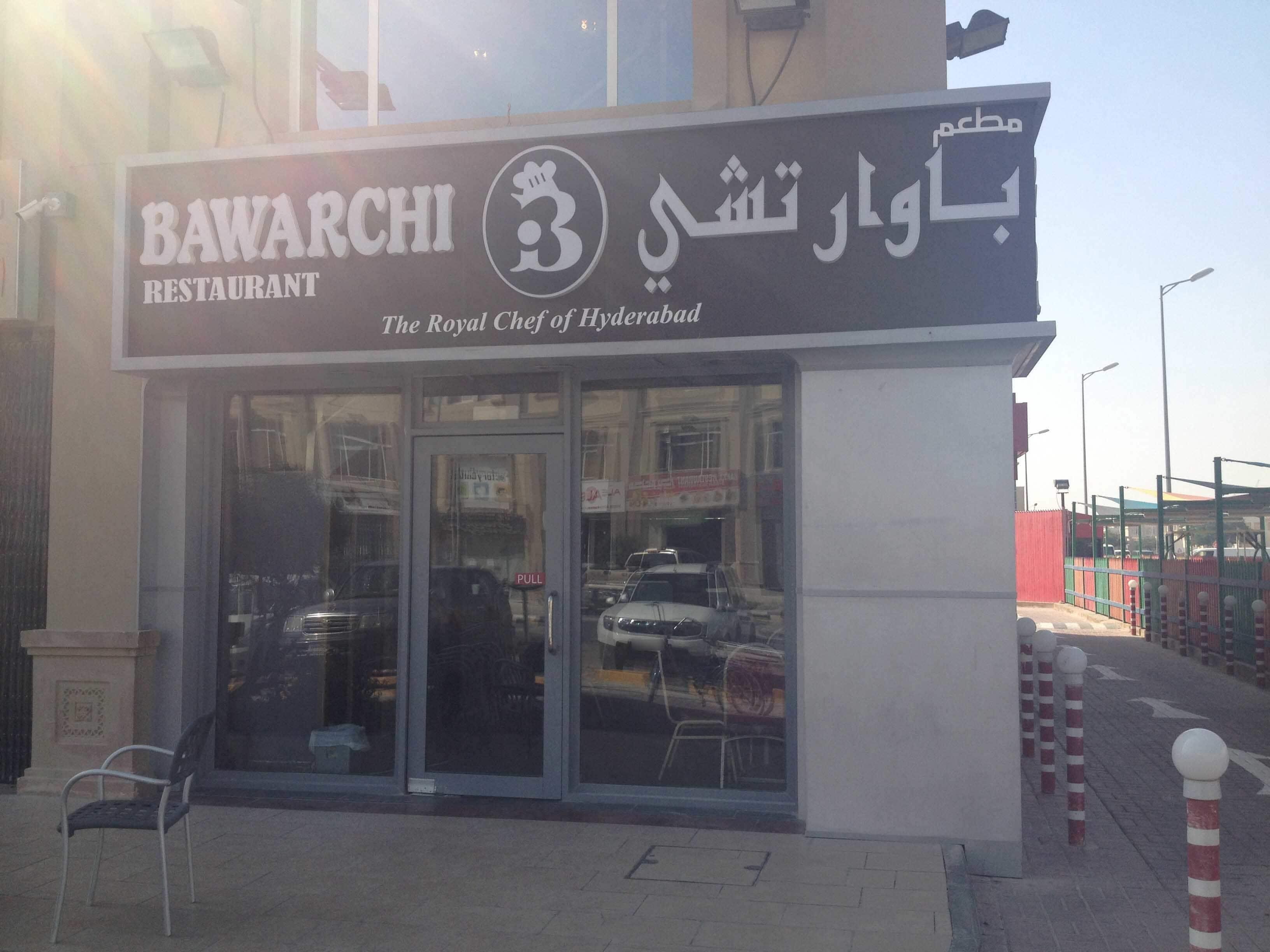 Bawarchi Restaurant, Barwa Village, Doha