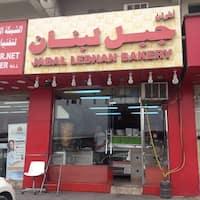 Jabal Lebnan Bakery, Old Airport Area Photos