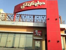 KFC, Ajman Corniche, Ajman - Zomato