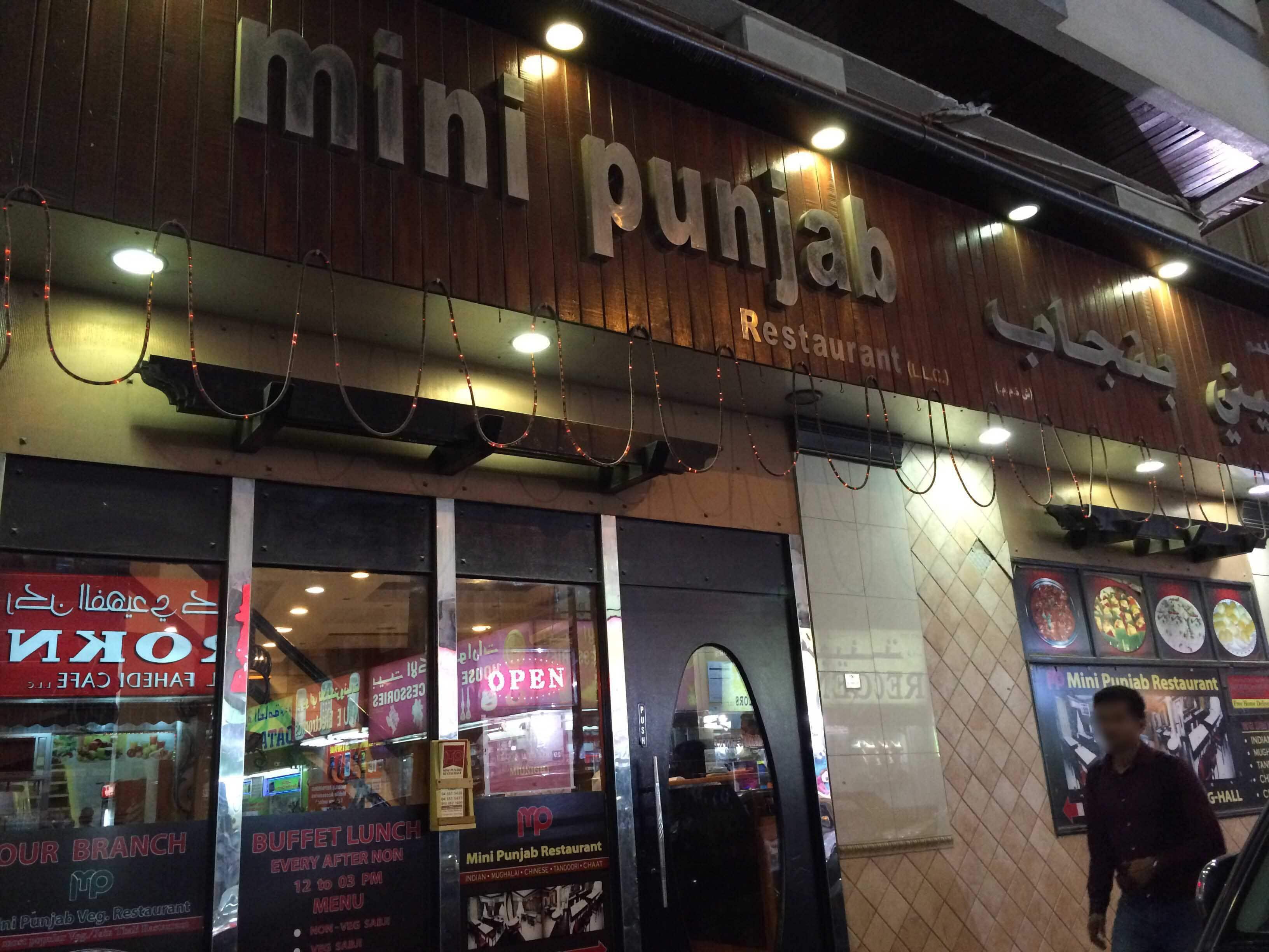 Mini Punjab Restaurant مطعم ميني بنجاب Menu