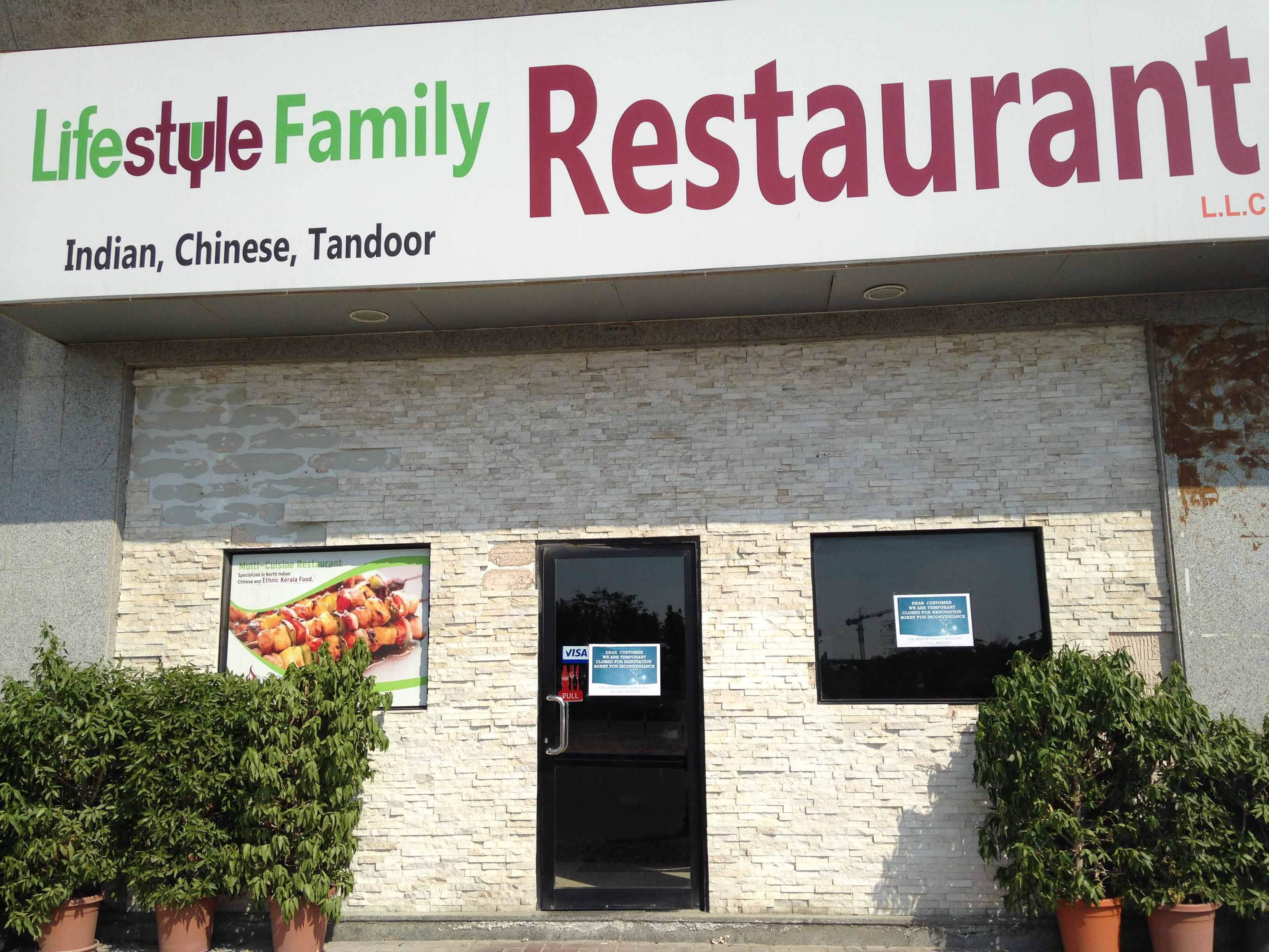 Lifestyle Family Restaurant Al Nahda