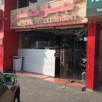 Jabal Lebnan Restaurant, Al Nasr Photos