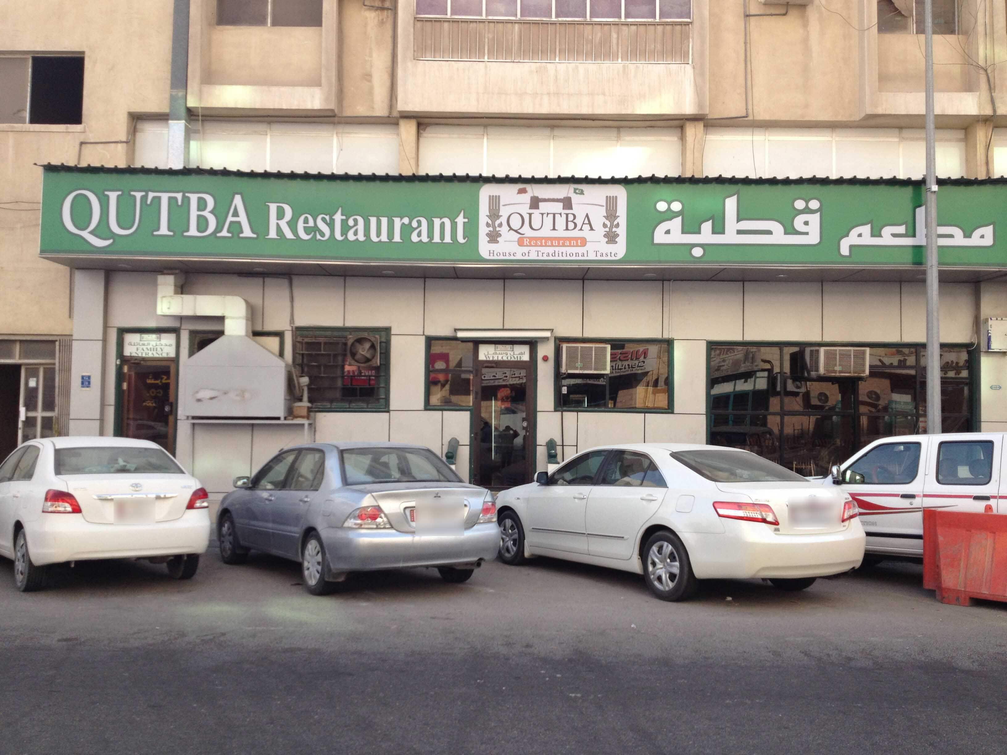 Qutba Restaurant Menu, Menu for Qutba Restaurant, Al Mansoura, Doha