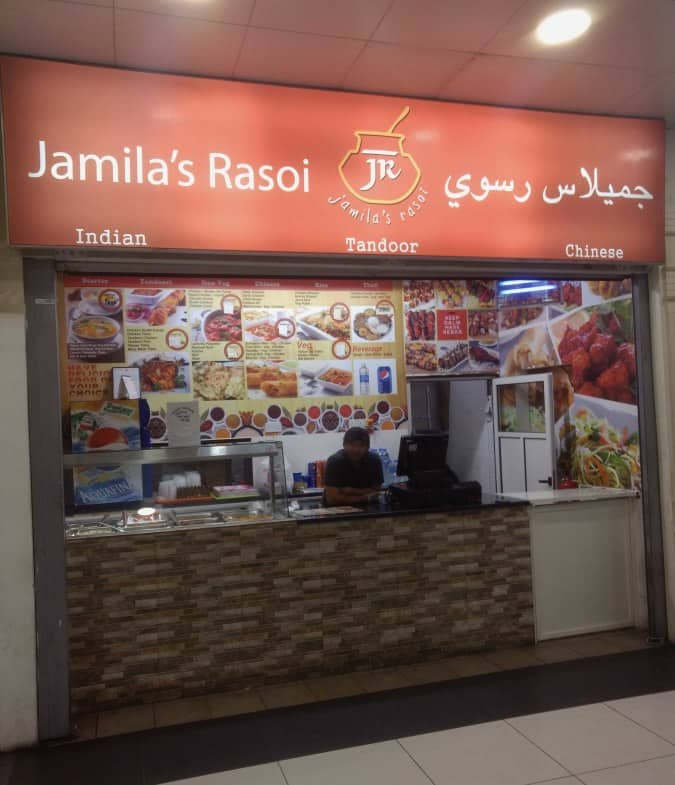 Jamila S Rasoi Menu Menu For Jamila S Rasoi Ain Khalid