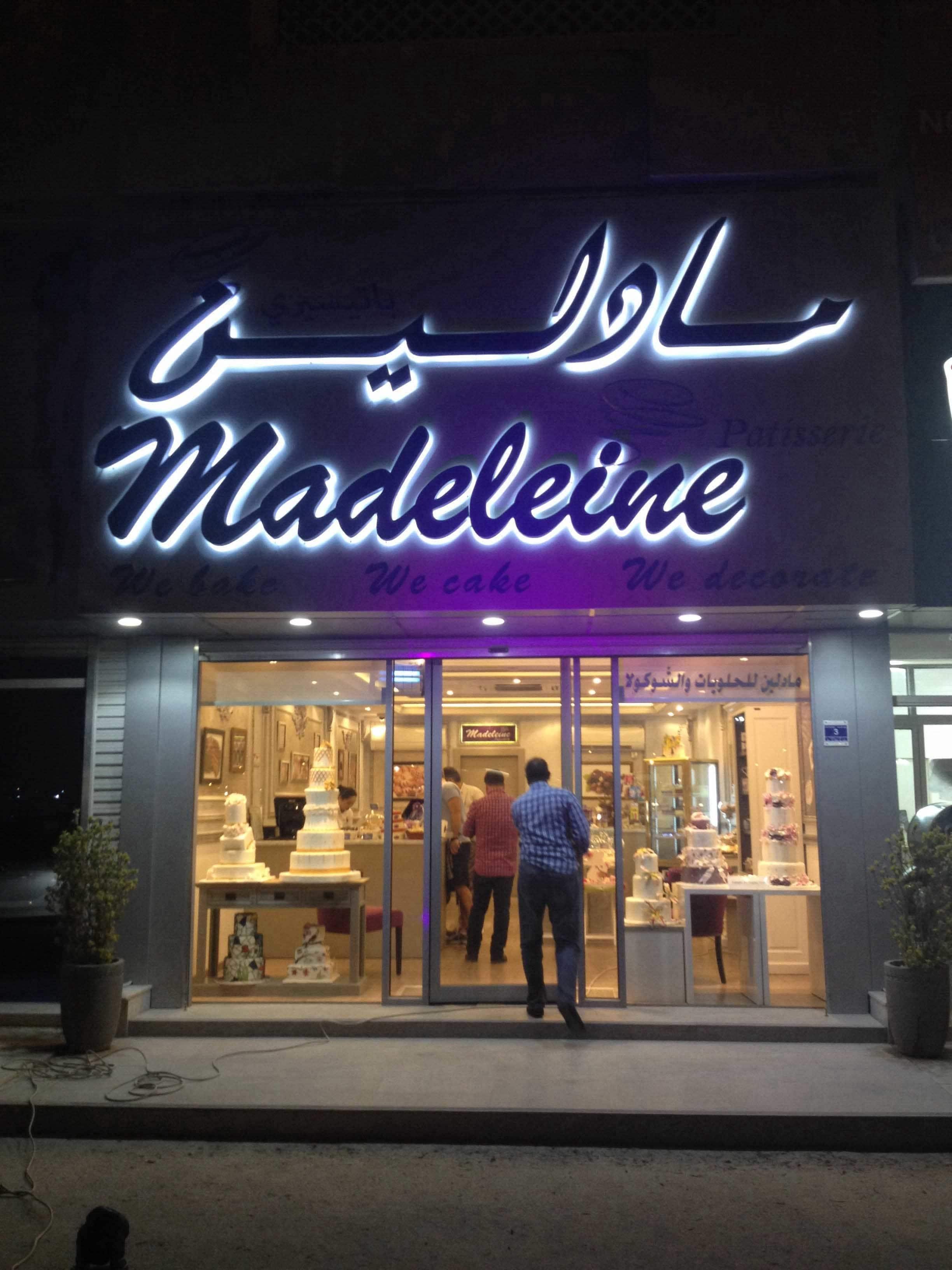 Madeleine, Al Gharafa Photos