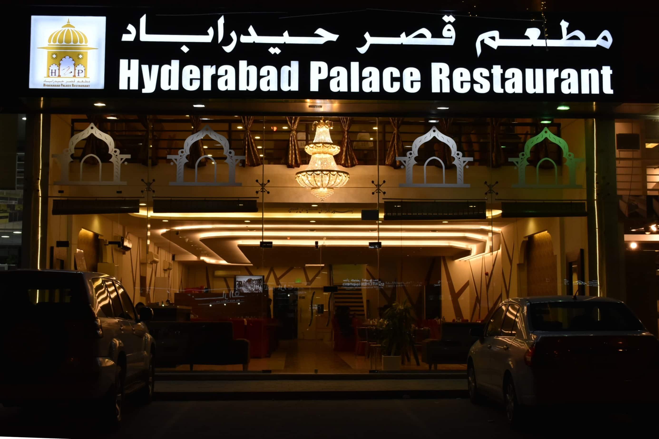 Hyderabad Palace Restaurant, Al Aziziyah, Doha