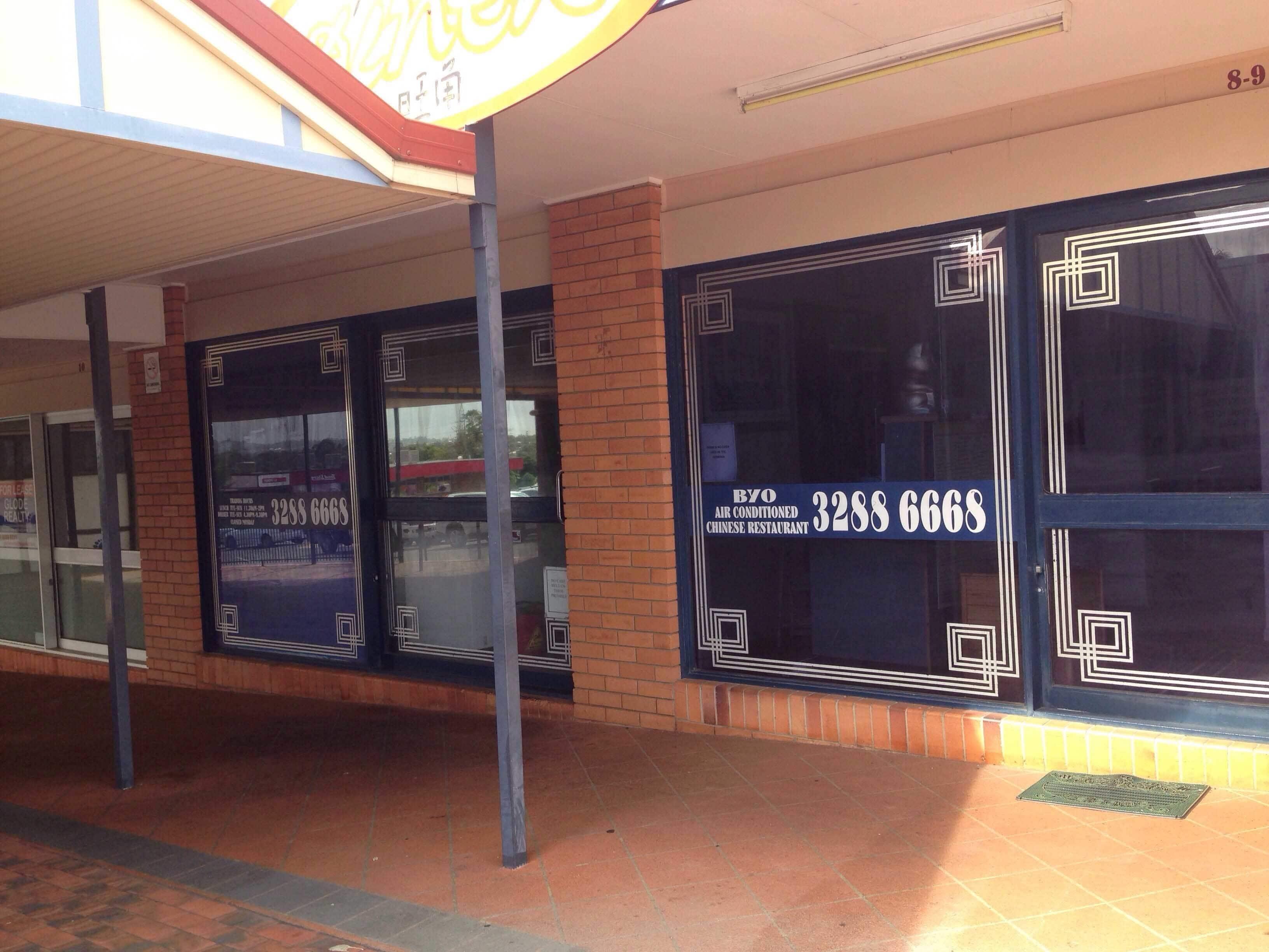 Dengs Diner Chinese Restaurant | Shop 8-9, 64 Raceview Street, Raceview, Queensland 4305 | +61 7 3288 6668