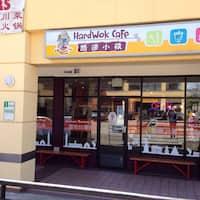 Hard Wok Cafe Bellevue Menu